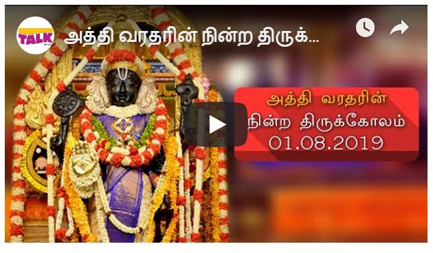 அத்தி வரதரின் நின்ற திருக்கோலம் 01.08.2019