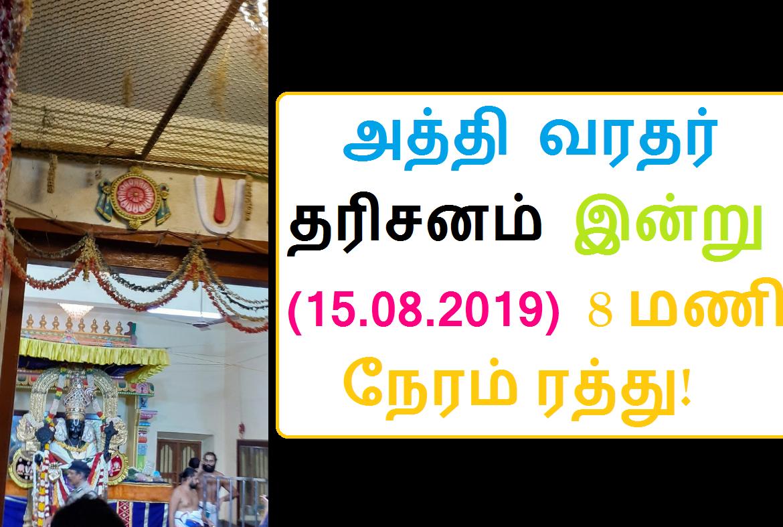 அத்தி வரதர் தரிசனம் இன்று(15.08.2019) 8 மணி நேரம் ரத்து!