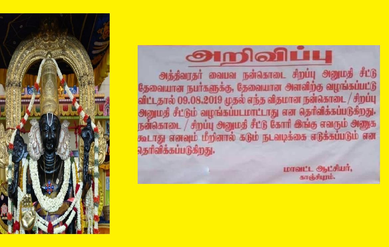 அத்தி வரதர் நன்கொடை சிறப்பு அனுமதி சீட்டு