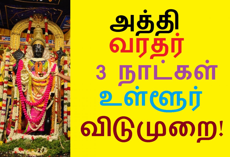 அத்தி வரதர் - 3 நாட்கள் உள்ளூர் விடுமுறை