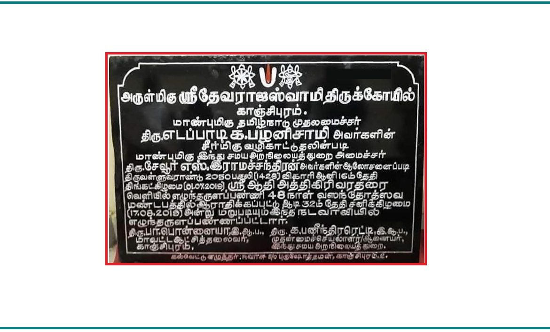அனந்தசரஸ் கல்வெட்டில்