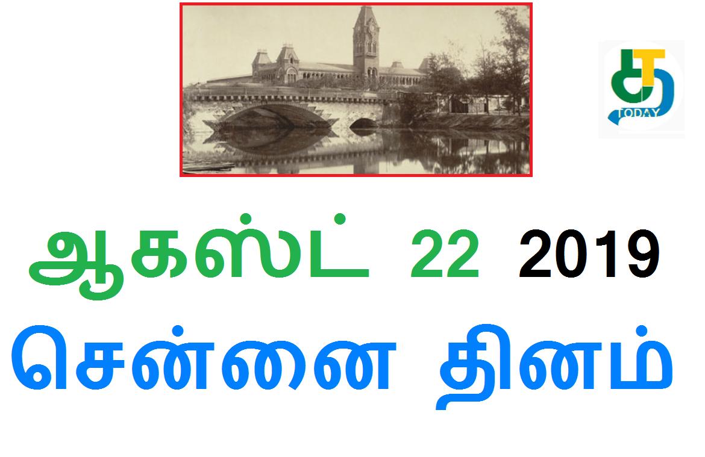 ஆகஸ்ட் 22 2019 சென்னை தினம்