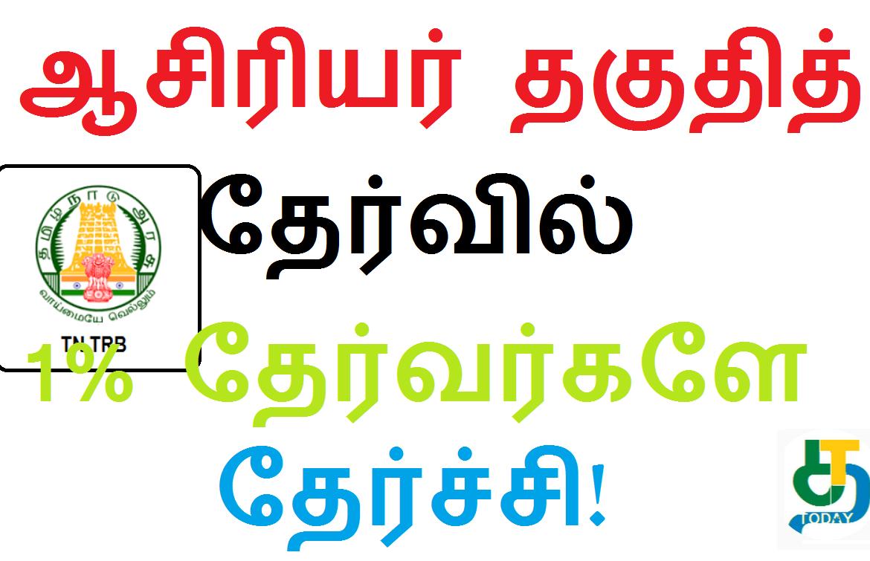 ஆசிரியர் தகுதித் தேர்வில் 1% தேர்வர்களே தேர்ச்சி!
