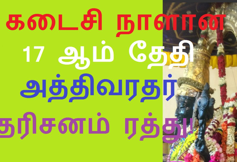 கடைசி நாளான 17 ஆம் தேதி அத்திவரதர் தரிசனம் ரத்து!