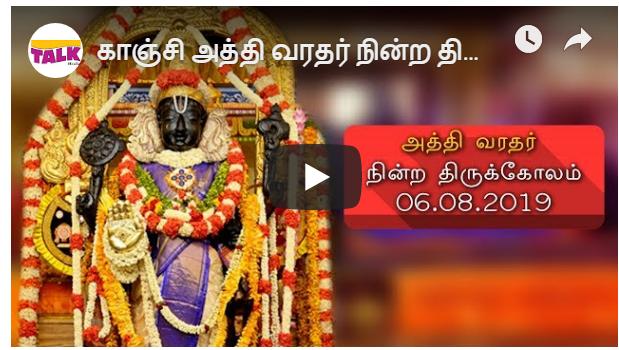 காஞ்சி அத்தி வரதர் நின்ற திருக்கோலம் 06.08.2019