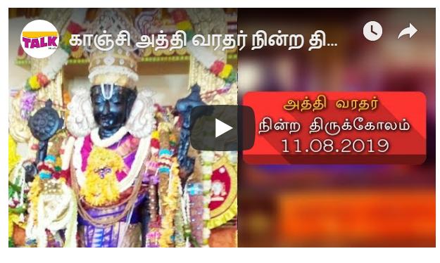 காஞ்சி அத்தி வரதர் நின்ற திருக்கோலம் - 11.08.2019