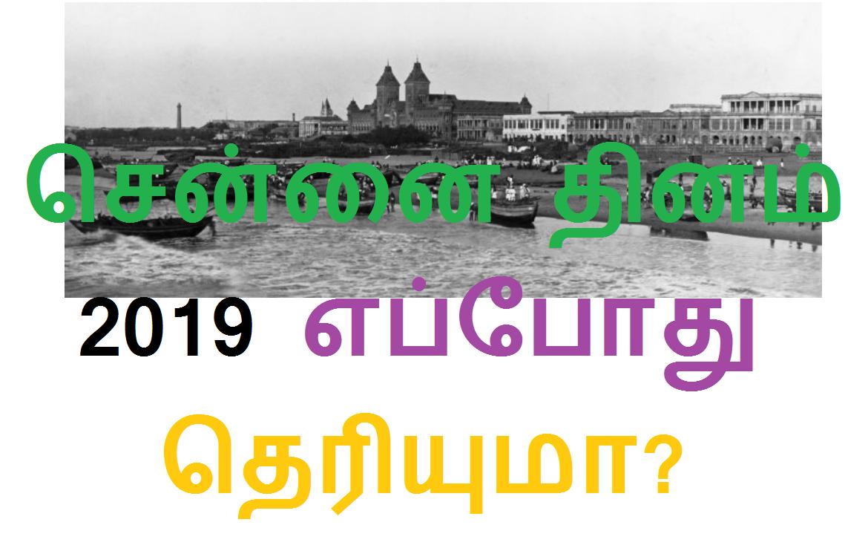சென்னை தினம் 2019 எப்போது தெரியுமா