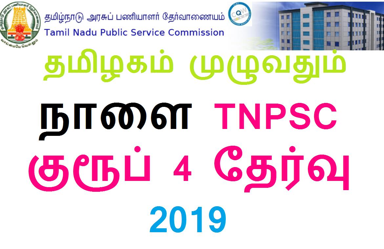 தமிழகம் முழுவதும் நாளை TNPSC குரூப் 4 தேர்வு 2019