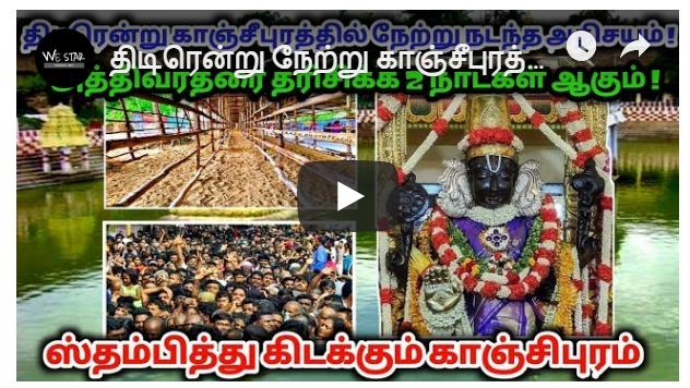 திடிரென்று நேற்று காஞ்சீபுரத்தில் நடந்த அதிசயம்