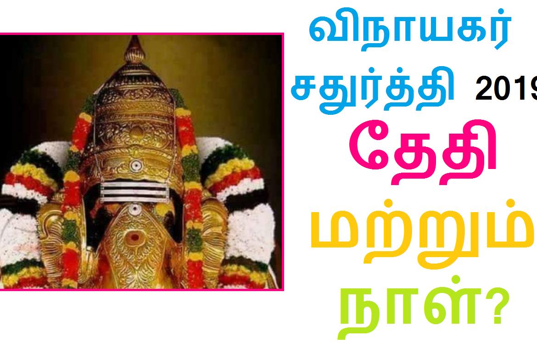விநாயகர் சதுர்த்தி 2019 தேதி மற்றும் நாள்