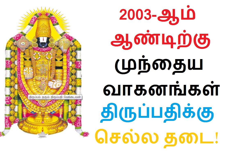 விரைவில் 2003-ஆம் ஆண்டிற்கு முந்தைய வாகனங்கள் திருப்பதிக்கு செல்ல தடை