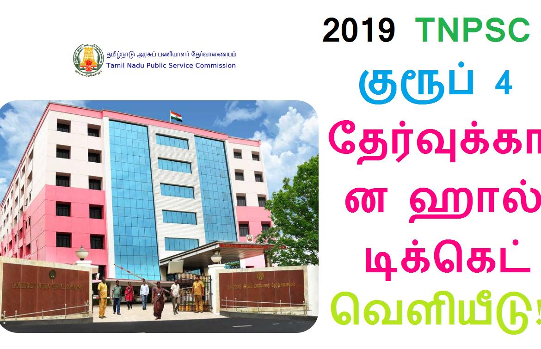 2019 TNPSC குரூப் 4 தேர்வுக்கான ஹால் டிக்கெட் வெளியீடு!