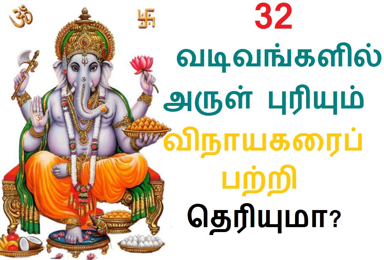 32 வடிவங்களில் அருள் புரியும் விநாயகரைப் பற்றி தெரியுமா