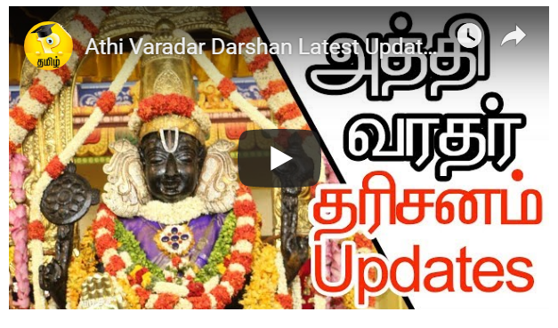 Athi Varadar Darshan Latest Updates 2019