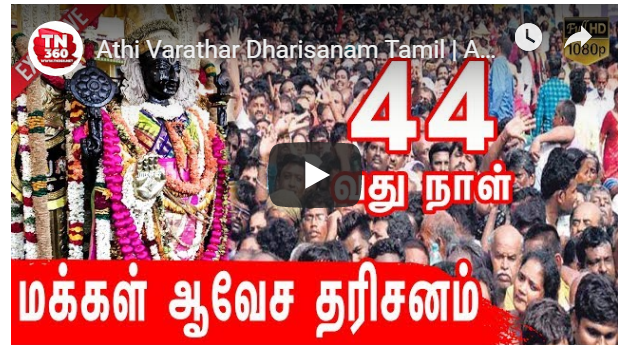 Athi Varathar Dharisanam Tamil - Athi Varadar today
