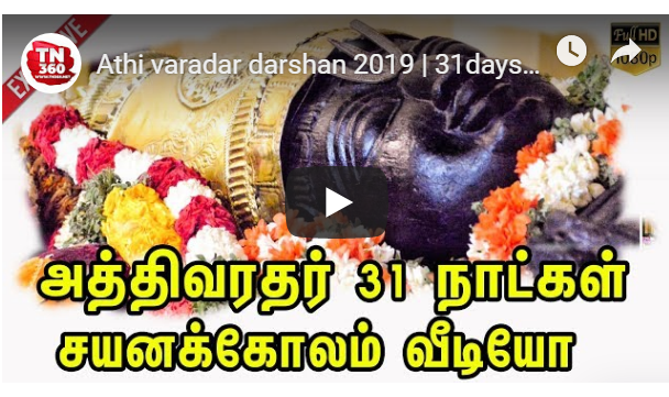 Athi varadar darshan 2019 - 31days video
