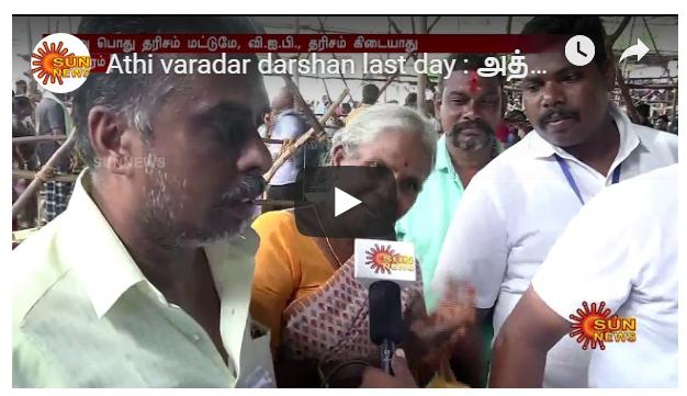 Athi varadar darshan last day