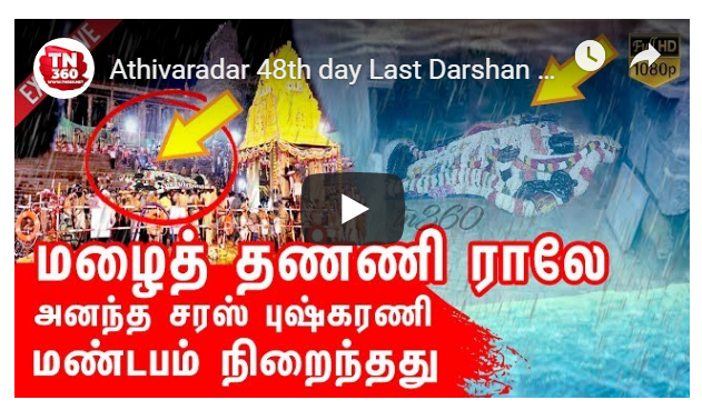 Athivaradar 48th day Last Darshan 2019