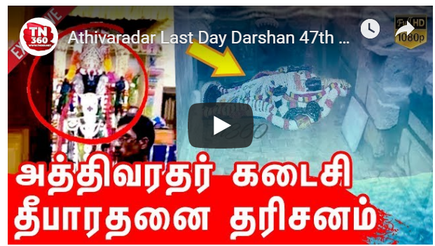 Athivaradar Last Day Darshan 47th Day 2019