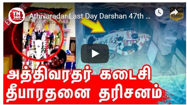 Athivaradar Last Day Darshan 47th Day 2019