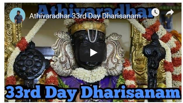 Athivaradhar 33rd Day Dharisanam