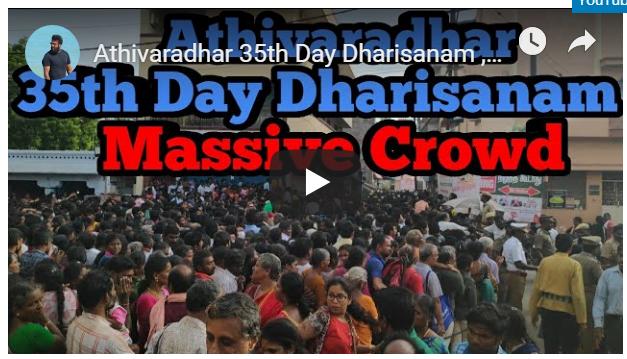 Athivaradhar 35th Day Dharisanam