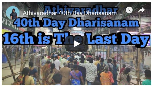 Athivaradhar 40th Day Dharisanam