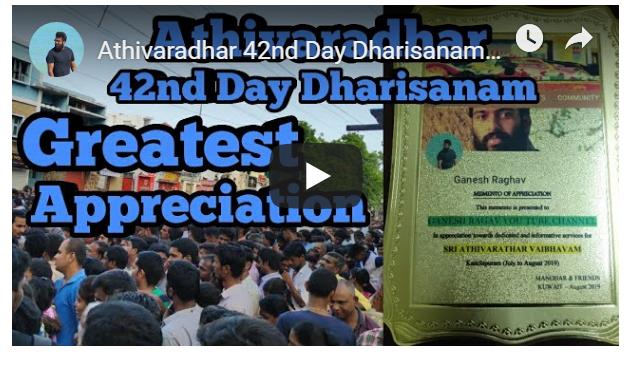 Athivaradhar 42nd Day Dharisanam