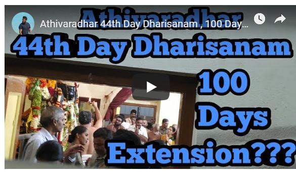 Athivaradhar 44th Day Dharisanam