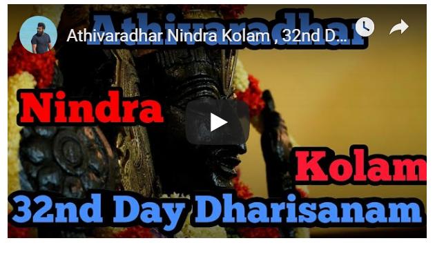 Athivaradhar Nindra Kolam , 32nd Day Dharisanam