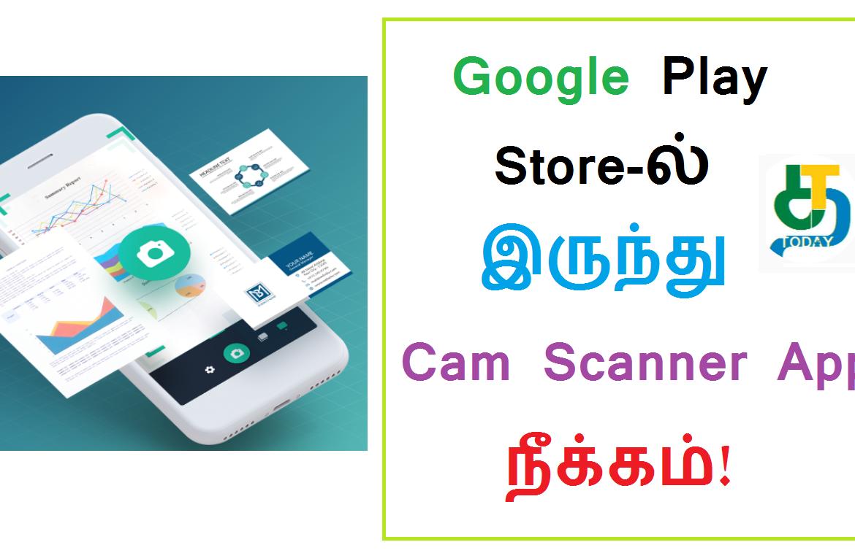 Google Play Store-ல் இருந்து கேம் ஸ்கேனர் செயலி - Cam Scanner App நீக்கம்!