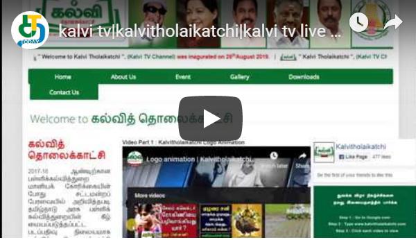 Kalvi TV - கல்வி தொலைக்காட்சி - faq