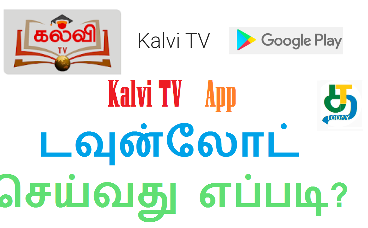 Kalvi TV Mobile App Download Link