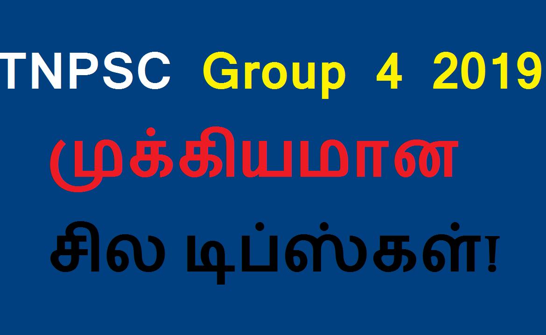 TNPSC Group 4 2019 - முக்கியமான சில டிப்ஸ்கள்