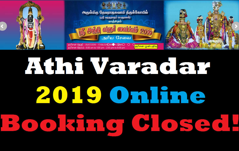 athi varadar 2019 online booking closed