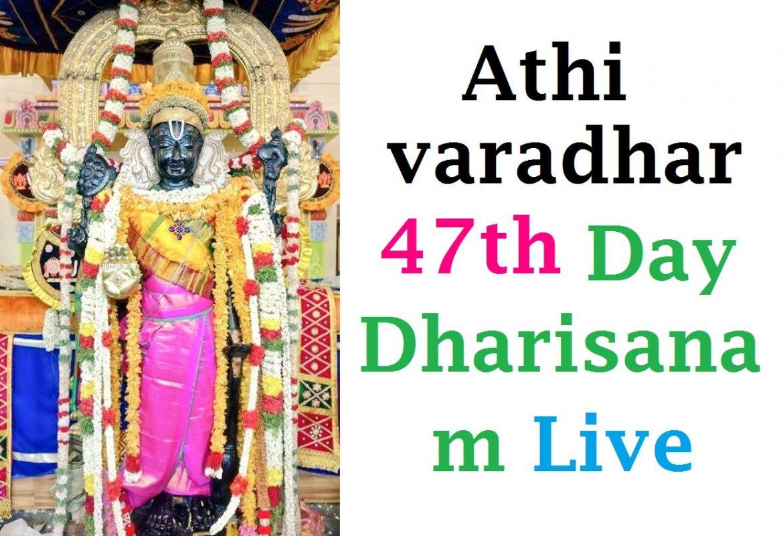 athi varadar live 16-08-2019