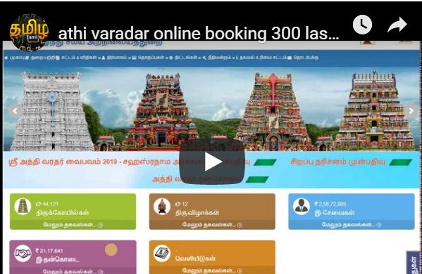 athi varadar online booking 300 last date