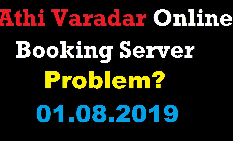athi varadar online booking server problem