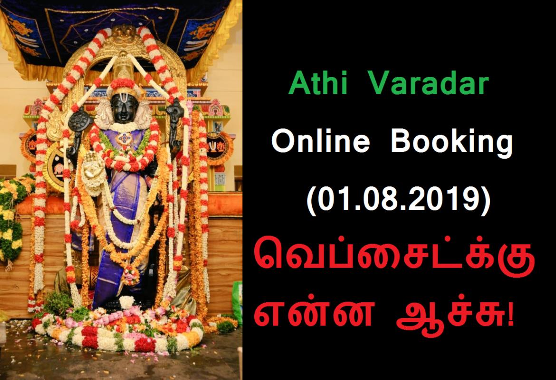 athi varadar online booking(01.08.2019) வெப்சைட்க்கு என்ன ஆச்சு!