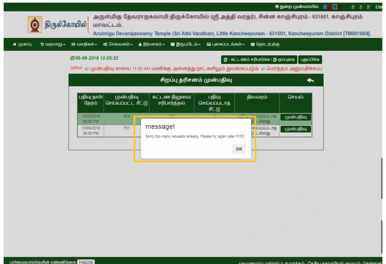 tnhrce gov online booking
