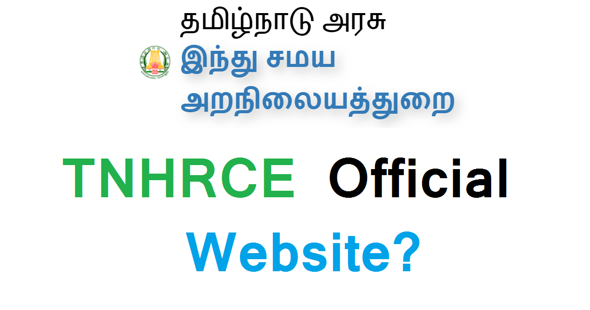 tnhrce official website
