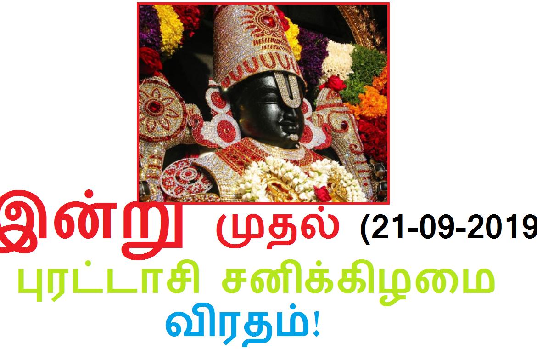 இன்று முதல்(21-09-2019) புரட்டாசி சனிக்கிழமை விரதம்!