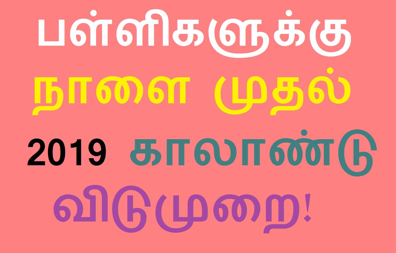 பள்ளிகளுக்கு நாளை முதல் 2019 காலாண்டு விடுமுறை!