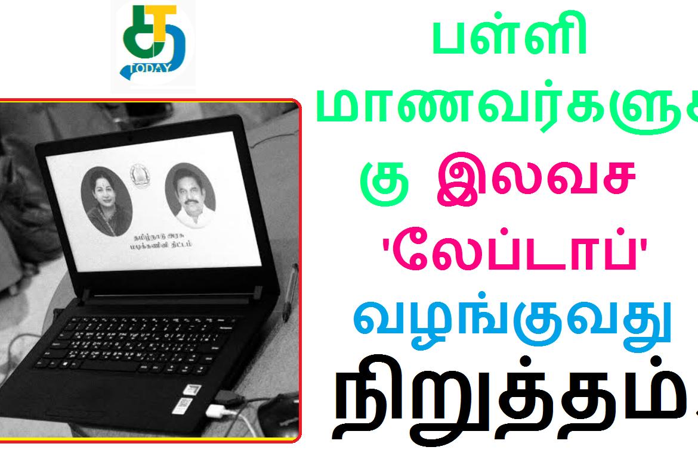 இலவச 'லேப்டாப்',பள்ளி மாணவர்களுக்கு இலவச 'லேப்டாப்', tamilnadu free laptop scheme 2019,tn govt free laptop 2019, tn govt laptop 2019, tn govt free laptop 2019, தமிழக அரசின் இலவச லேப்டாப் 2019, அரசு மடிகணினி,அரசு மடிக்கணினி 2019, , Tamil Nadu Free Laptop Scheme,Tamil Nadu Free Laptop Scheme 2019