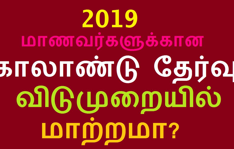 மாணவர்களுக்கான காலாண்டு தேர்வு விடுமுறை 2019