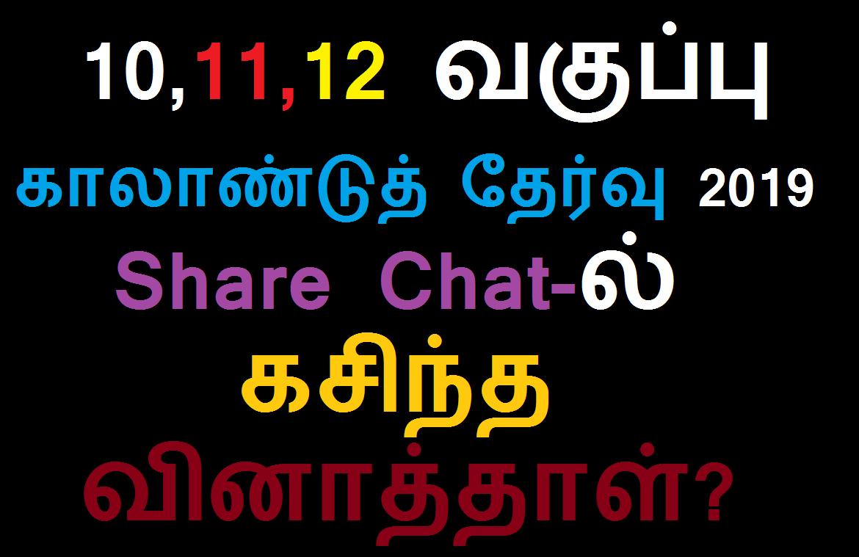 10,11,12 வகுப்பு காலாண்டுத் தேர்வு 2019- Share Chat-ல் கசிந்த வினாத்தாள்