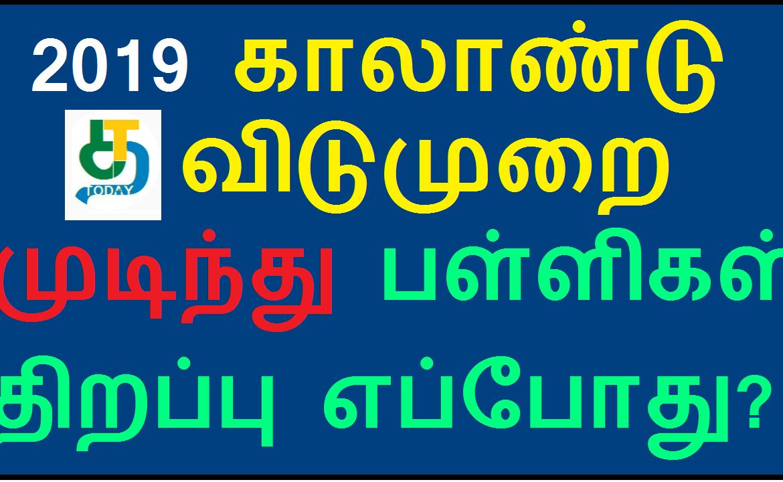 2019 காலாண்டு விடுமுறை முடிந்து பள்ளிகள் திறப்பு எப்போது