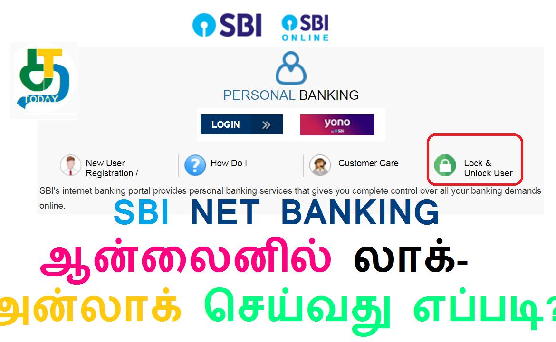 SBI NET BANKING ஆன்லைனில் லாக்-அன்லாக் செய்வது