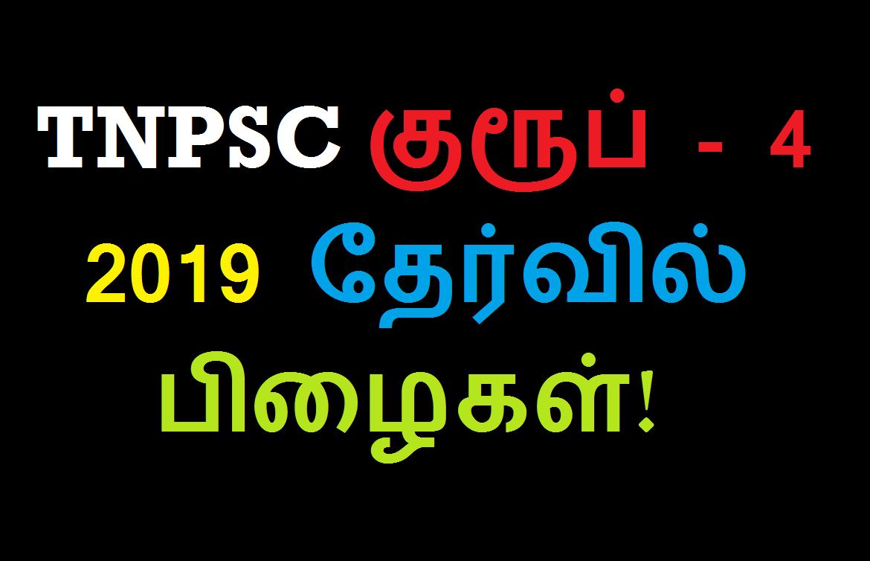 TNPSC குரூப் - 4 2019 தேர்வில் பிழைகள்