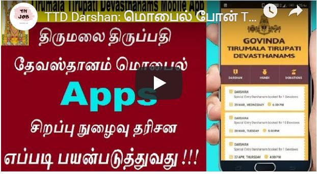 TTD Darshan Booking Tamil